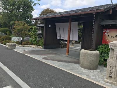 熊谷で日帰り温泉(2018年6月)