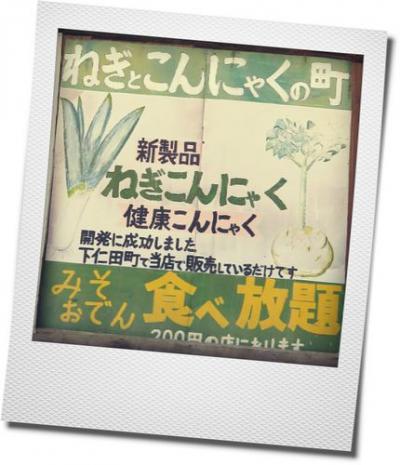 """プチドラ記  """"下仁田ねぎ祭りと蒟蒻と芹の湯"""" へ"""