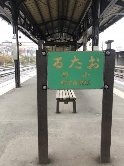 嵐のコンサートとともに北海道旅2日目