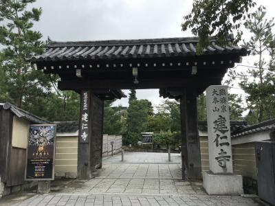 京都を散策 ~建仁寺でのんびり~