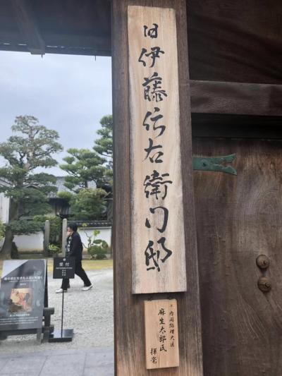 飯塚 伊藤伝衛門宅訪問