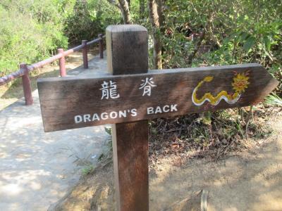 週末弾丸香港!ハイキングの旅(1)~ドラゴンズ・バック(龍背)を歩く~