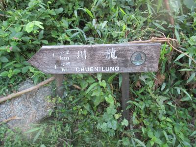 週末弾丸香港!ハイキングの旅(2)~川龍村から荃湾まで歩く~