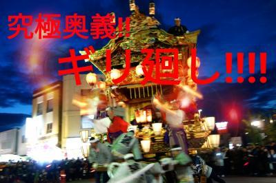 2018秩父夜祭 ~ゆる~い体験版~