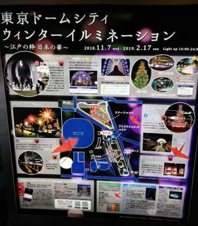 東京ドームシティでウィンターイルミネーション