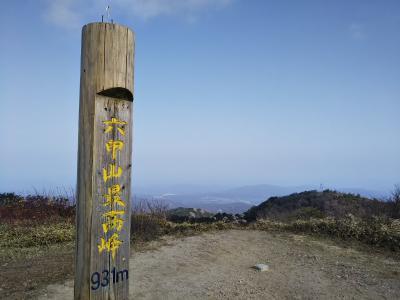 六甲山ハイキング 芦屋川駅から有馬温泉まで