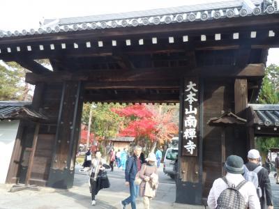 バースデイ旅行京都&神戸 (1)南禅寺の紅葉