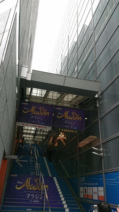 電通四季劇場 海に行きました。(劇団四季・アラジン観劇2018.12)