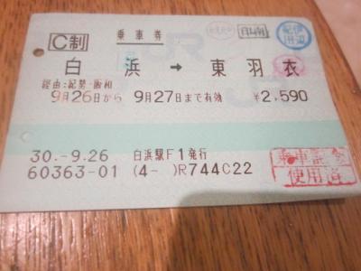 2018秋・日本国内旅(パート5:弥生の里温泉で観劇&羽衣線初乗車、最後は関空でzzz…)