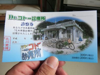 《納沙布岬→与那国島》日本縦断非鉄旅(西日本編)・その13.日本最西端.与那国島から那覇へ。