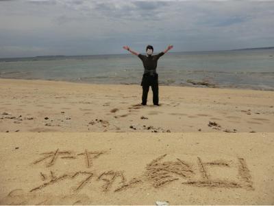 《納沙布岬→与那国島》日本縦断非鉄旅(西日本編)・その17.沖縄海洋博記念公園で楽しい一日。