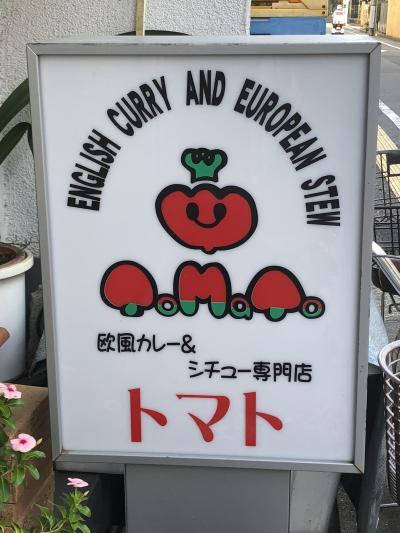 荻窪発の欧風カレーとシチュー専門店「トマト」~東京最高峰の欧風カレーが食べられる超人気店~