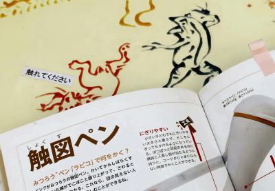 Japan 「ぶらっTokyoさんぽ」  職人が一番しゃべる日       おおたオープンファクトリー