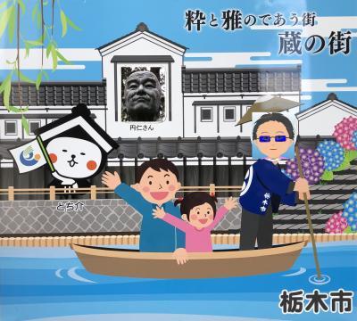 慈覚大師・円仁さんが生まれた三毳山麓と蔵の町とちぎを散策しました