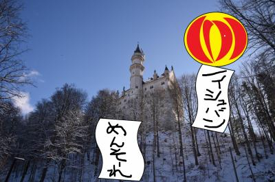 冬のドイツへ独り旅するのはドイツだい?その9 (6日目 ここも聖地? ノイシュバンシュタイン城 どうでしょうツアー)