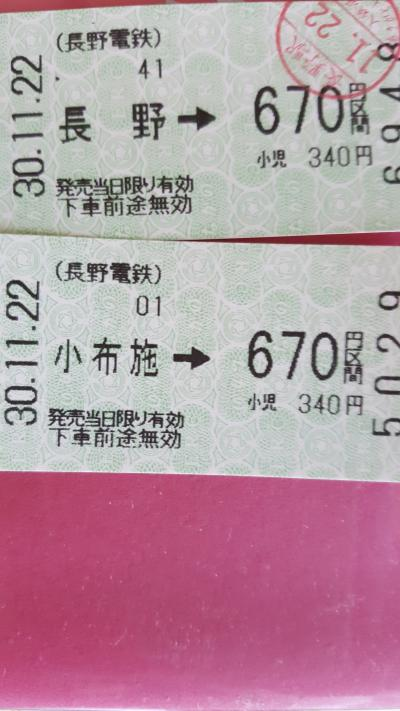 秋の小布施 北陸新幹線 2