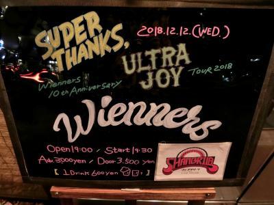 2018年 12月 大阪府 梅田シャングリラ Wienners ライブ