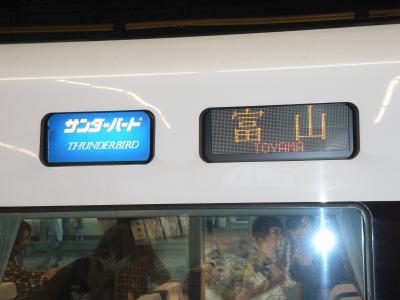 金沢・能登巡り旅