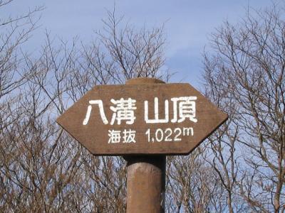 八溝山 茨城県最高峰