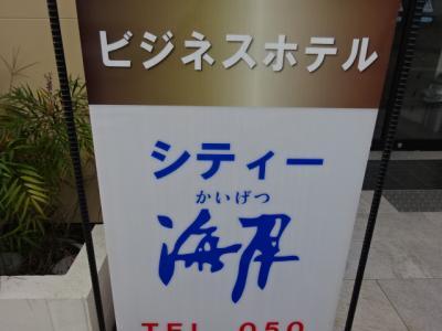 初めての淡路島-1-洲本の街歩きとビジネスホテルシティー海月