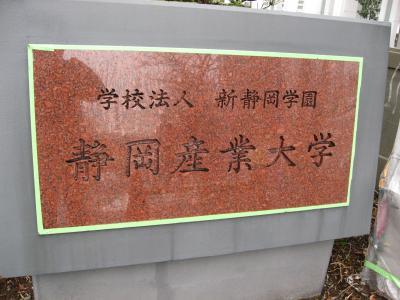 学食訪問ー167 静岡産業大学・藤枝キャンパス