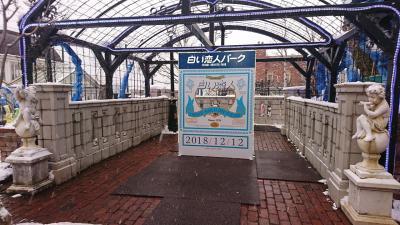 やってみた!!行って来ました!!関空から日帰り札幌。