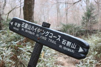 ブララブコー 「平成最後の登山?はパワースポット石割山」