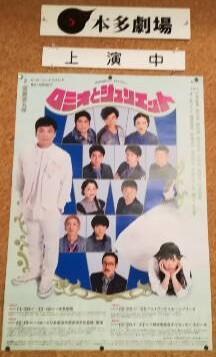 ロミオとジュリエット 本多劇場☆茄子おやじ☆2018/12/12