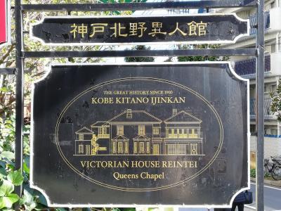 ANA最後の修行旅(2)冬の神戸でグルメ&街歩き その2「元町東急REIホテル・北野異人館」