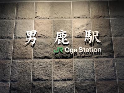 冬の鉄道旅飲み歩き4-3(秋田、男鹿)
