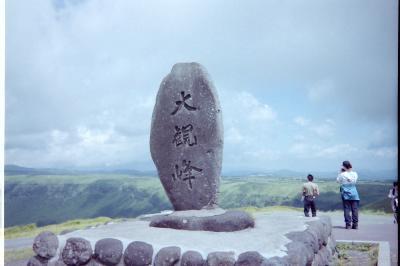 【シーズン6】 98 夏 九州の旅② 大観峰(熊本県)