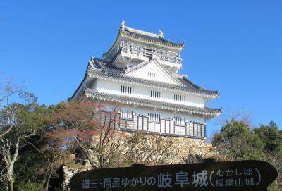 冬の近江・美濃(17)ロープウェイに乗って金華山の岐阜城へ