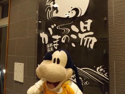 グーちゃん、蒲郡へ行く!(がまの湯の露天でドラゴンズを見る!編)