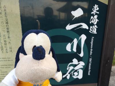 グーちゃん、豊橋へ行く!(二川本陣で便所&風呂比べ!!編)