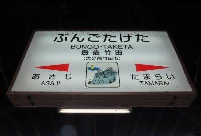 2018暮、大分と福岡の名城巡り(1/31):12月19日(1):岡城(1):セントレアから福岡空港へ、博多から電車で豊後竹田へ