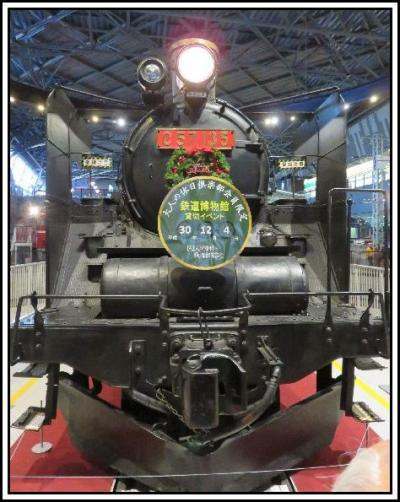大人の休日倶楽部 会員限定 鉄道博物館 貸切イベント