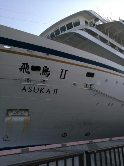 飛鳥Ⅱ アスカスイートで横浜ー清水旅行