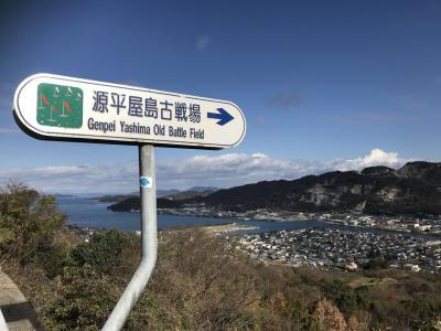 高松 3日間 その3 (屋島)