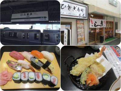 横須賀・久里浜にある地元で人気のひさご寿司へ