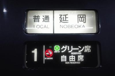 【どこかに鐡9】大分空港編