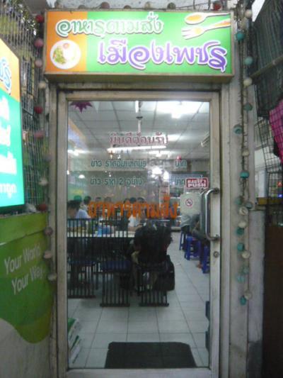 バンコクの北バスターミナルの一角で、居酒屋的な安い食堂を見つけました。