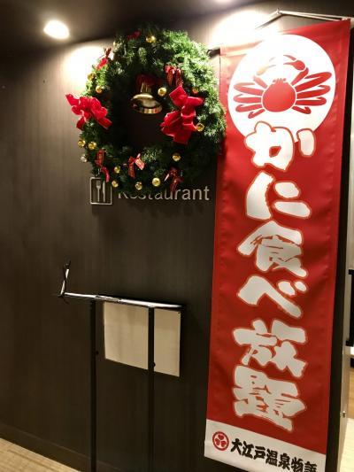2018の 旅納めは 鬼怒川観光ホテルでビュッフェ