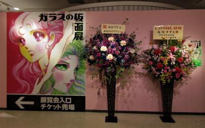 2018年12月 福岡 博多「ガラスの仮面展」と博多駅前のイルミネーション