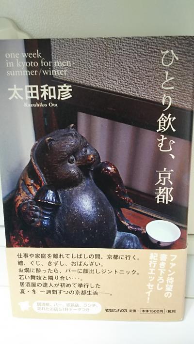 太田和彦さんの「ひとり飲む、京都」を読んだので (2020年 追記・再掲)