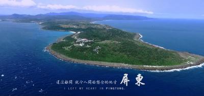 台灣國境之南_屏東