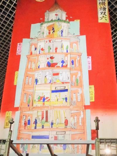 科博-2〔千の技術展〕2/6 ☆変わる産業・西洋建築の導入・近代技術の発展