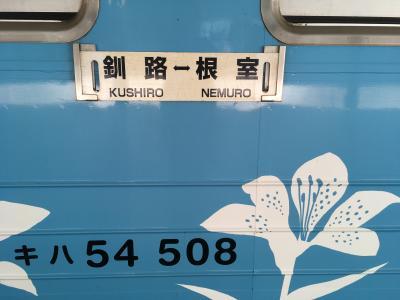 ちいさな鉄道旅 ふらっと釧路 花咲線