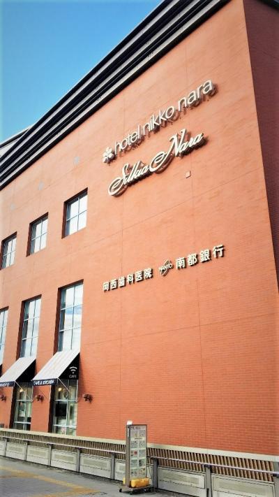 1泊2日 奈良旅行 「ホテル日航奈良」部屋情報