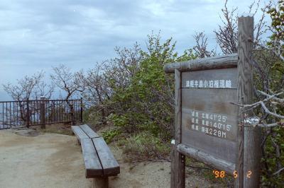 【シーズン5】 98 GW 東北・北海道の旅③ 権現崎(青森県)