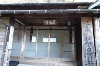 茶湯寺(神奈川県伊勢原市大山)